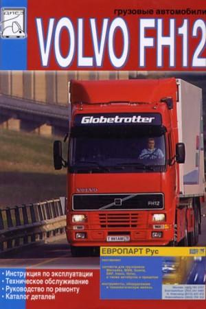 Руководство по ремонту и эксплуатации Volvo FH12