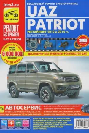 Руководство по ремонту УАЗ Патриот 2014-2015