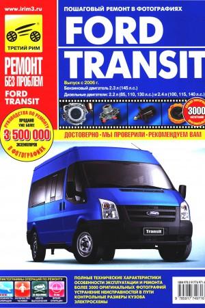 Руководство по ремонту Ford Transit