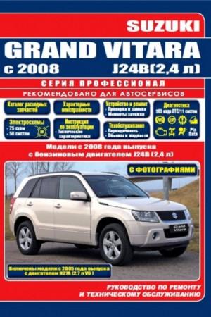 Руководство по ремонту Suzuki Grand Vitara 2.4