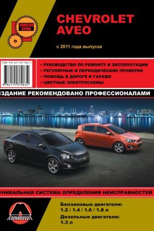 Руководство по ремонту Chevrolet Aveo T300