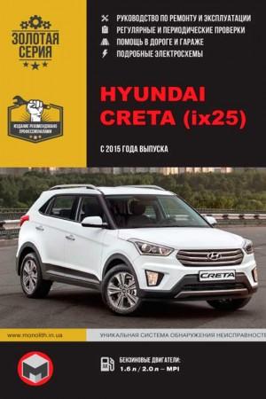 Руководство по ремонту Hyundai Creta 2016