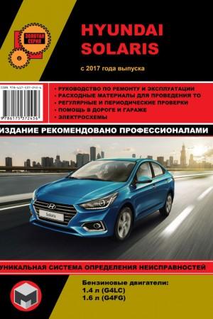 Руководство по эксплуатации Hyundai Solaris