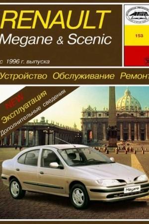 Книга по ремонту Renault Megane