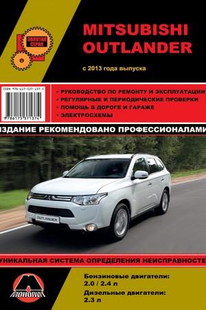 Руководство по эксплуатации Mitsubishi Outlander 2015