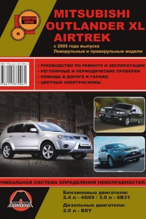 Руководство по эксплуатации и ремонту Mitsubishi Outlander