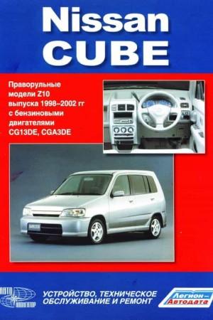Руководство по эксплуатации и ремонту Nissan Cube Z10