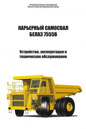 Руководство по эксплуатации и ремонту БелАЗ-7555