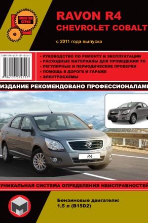 Книга по ремонту и эксплуатации Chevrolet Cobalt