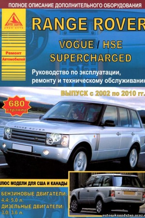 Руководство по ремонту Range Rover Vogue
