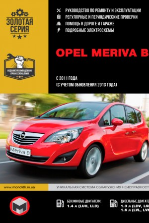 Руководство по ремонту Opel Meriva B с 2011 г.