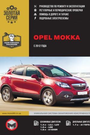 Руководство по ремонту и эксплуатации Opel Mokka