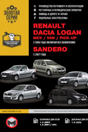 Руководство по эксплуатации и ремонту Renault Logan