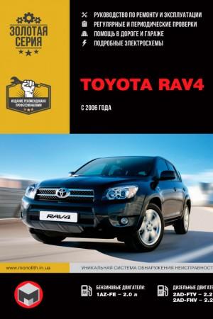 Руководство по эксплуатации Toyota RAV4 c 2007