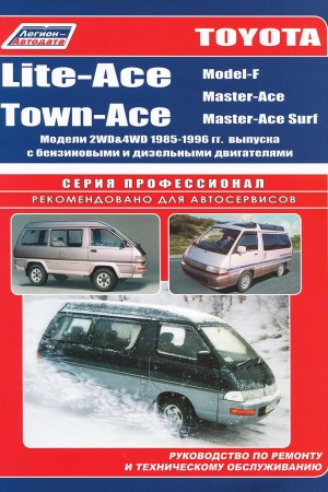 Руководство по ремонту Toyota Town-Ace