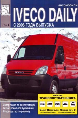 Руководство по ремонту Iveco Daily
