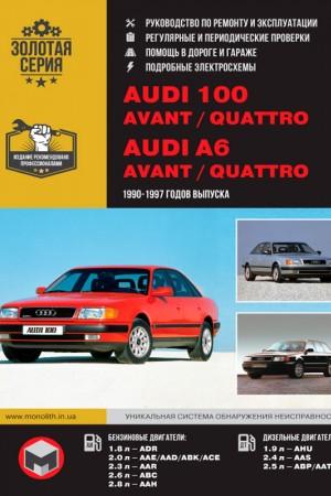 Руководство по эксплуатации Audi 100 Avant / Quattro