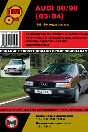Книга по эксплуатации и ремонту Audi 80 B3