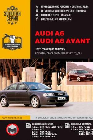 Руководство по ремонту Audi A6