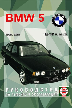 Руководство по ремонту и эксплуатации BMW 5