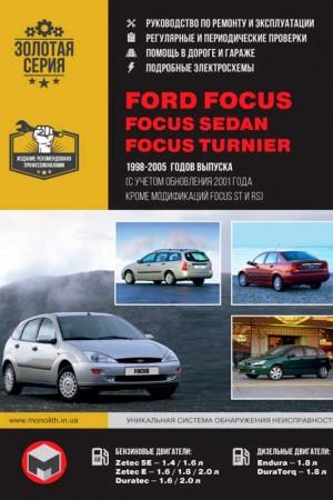 Руководство по эксплуатации Ford Focus