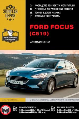 Книга по ремонту и эксплуатации Ford Focus