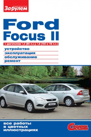Книга по эксплуатации Ford Focus