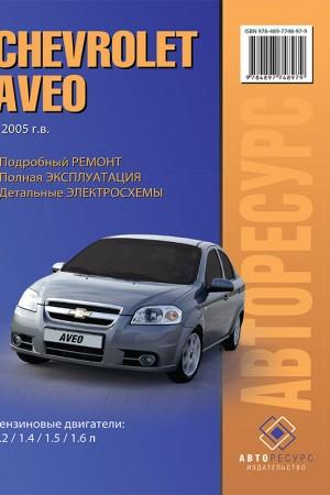 Инструкция по ремонту и эксплуатации Chevrolet Aveo