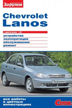 Инструкция по эксплуатации и ремонту Chevrolet Lanos