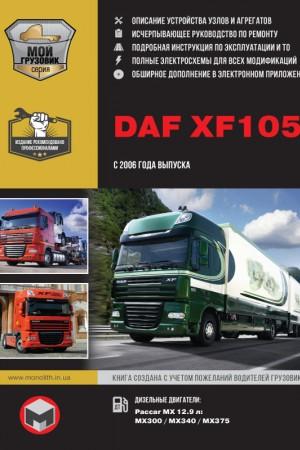 Руководство по эксплуатации и обслуживанию DAF XF