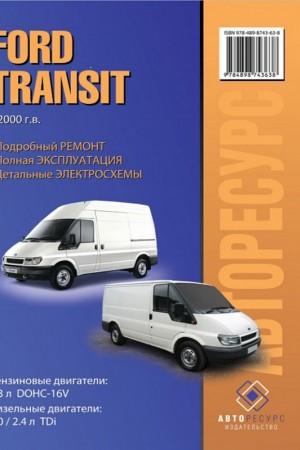 Пособие по эксплуатации и ремонту Ford Transit