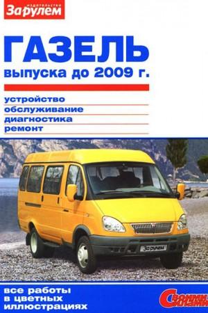 Руководство по ремонту ГАЗ Газель