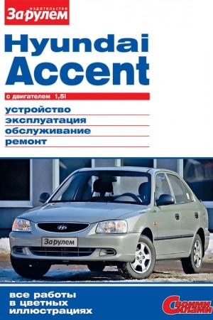 Инструкция по эксплуатации и ремонту Hyundai Accent
