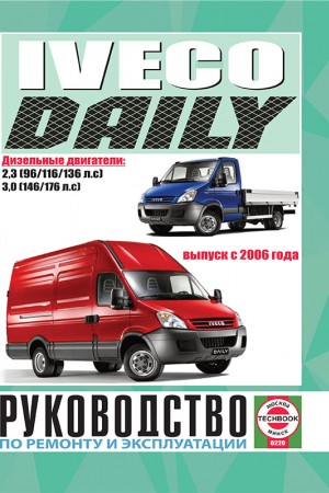 Руководство по эксплуатации Iveco Daily