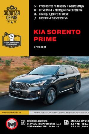 Руководство по эксплуатации и ремонту Kia Sorento Prime