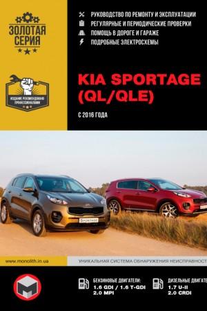 Руководство по ремонту Kia Sportage