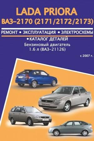 Книга по эксплуатации и ремонту LADA (ВАЗ) Priora