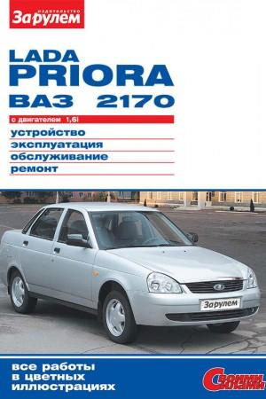 Пособие по эксплуатации LADA (ВАЗ) Priora