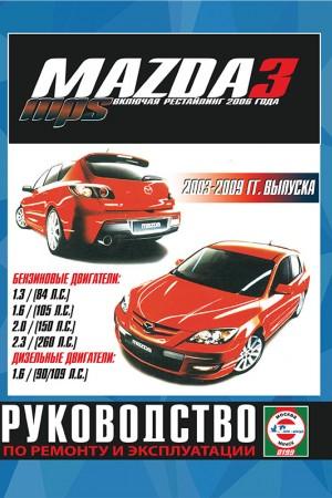 Руководство по ремонту и обслуживанию Mazda 3