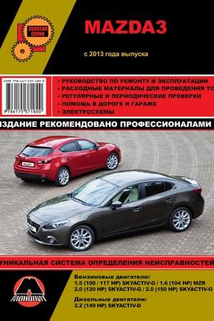 Руководство по ремонту и эксплуатации Mazda 3
