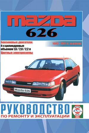 Руководство по ремонту Mazda 626