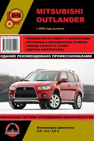 Книга по ремонту Mitsubishi Outlander