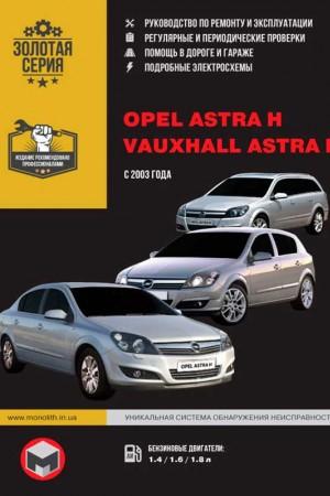 Руководство по эксплуатации и обслуживанию Opel Astra