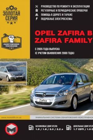 Книга по ремонту и эксплуатации Opel Zafira B