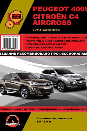 Руководство по эксплуатации Citroen C4 Aircross