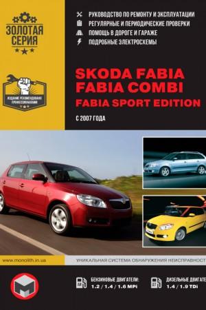 Руководство по ремонту Skoda Fabia