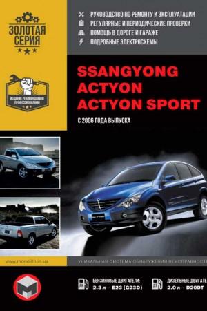 Руководство по эксплуатации и ремонту SsangYong Actyon Sport