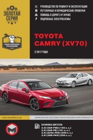 Книга по ремонту и эксплуатации Toyota Camry XV70
