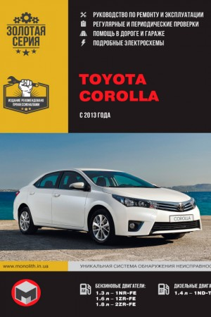 Руководство по эксплуатации и ремонту Toyota Corolla