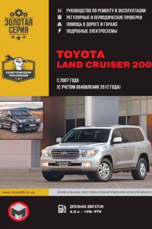 Книга по ремонту Toyota Land Cruiser 200
